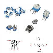 Variable resistorsمقاومتهای متغیر